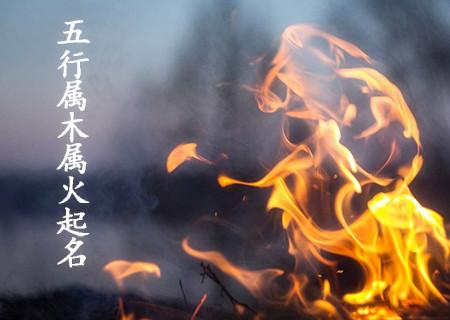 五行属木火的男孩名字