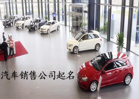 汽车销售公司取名