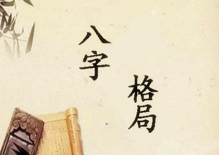 八字格局的作用和意义