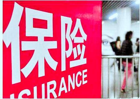 保险公司起名