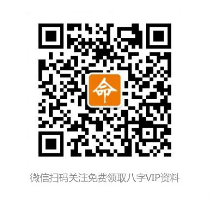 免费领取八字VIP教学资料 - 143易学网