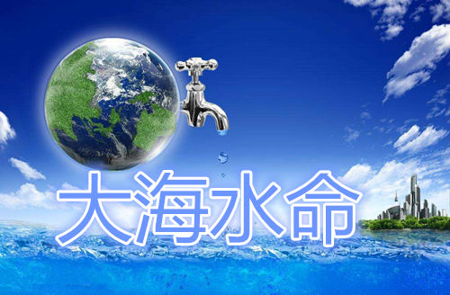 大海水命是什么意思