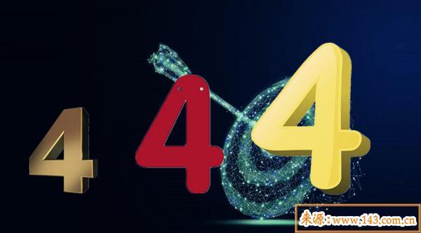 444代表什么意思