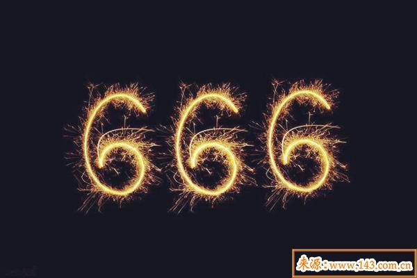 666代表什么意思