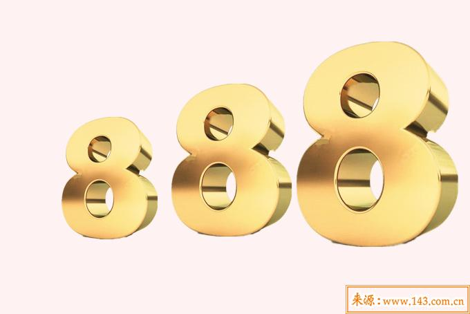 888代表什么意思