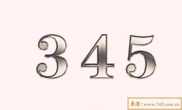 345代表什么意思