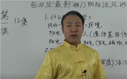 阴阳法风水视频 第1集