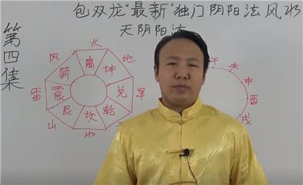 阴阳法风水视频 第4集