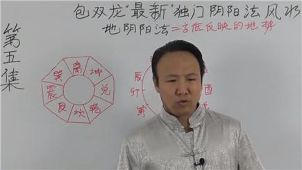 阴阳法风水视频 第5集