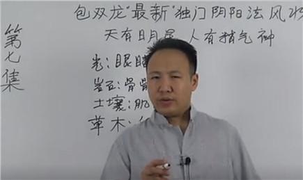 阴阳法风水视频 第7集