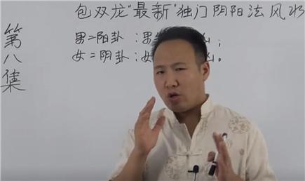 阴阳法风水视频 第8集
