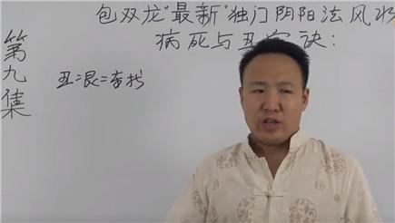 阴阳法风水视频 第9集