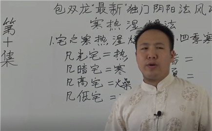 阴阳法风水视频 第10集