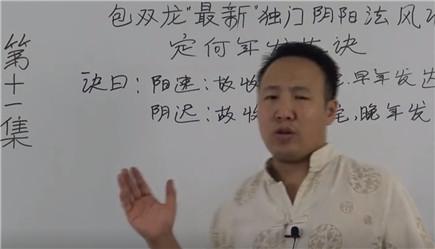 阴阳法风水视频 第11集
