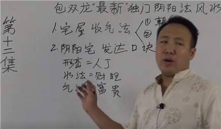阴阳法风水视频 第12集