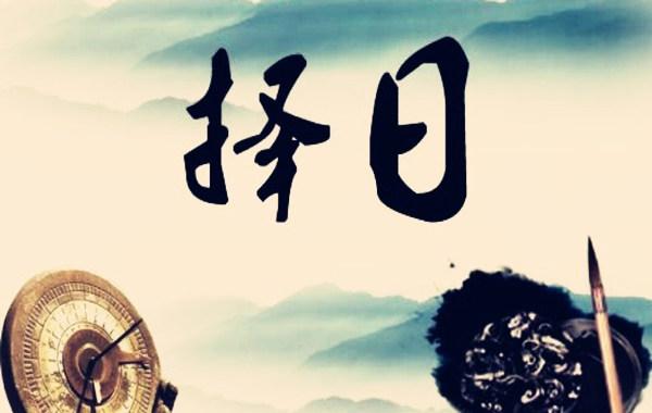 六爻择日精华