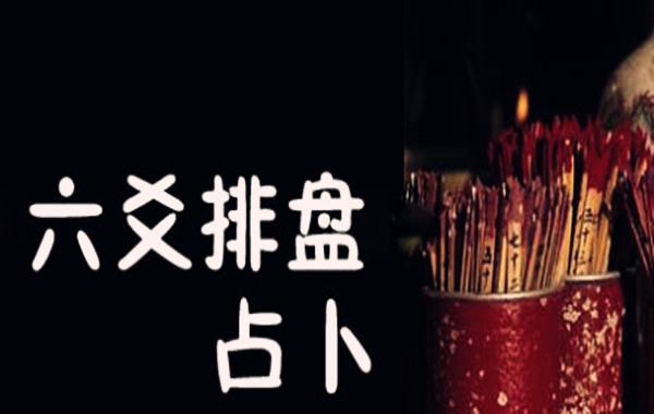 六爻官鬼爻占事技巧