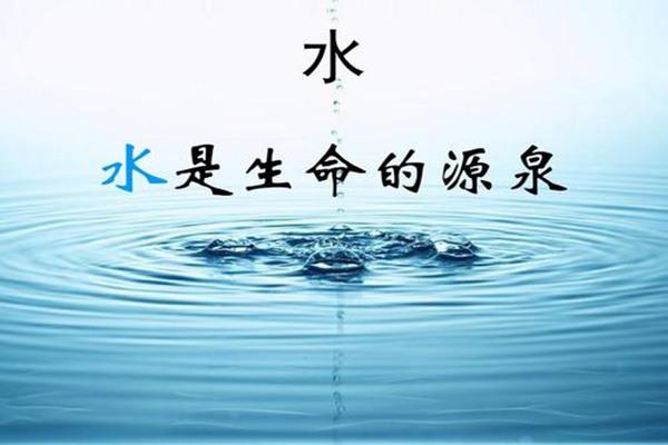 八字格局喜用水怎么补