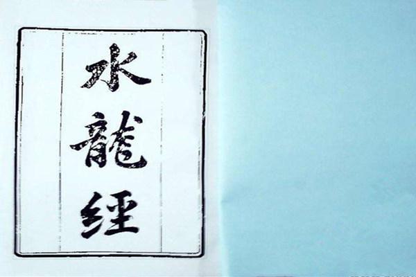 中国风水书籍中的十大名著