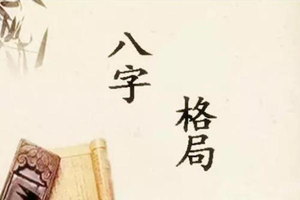 八字外格之丑遥巳禄格28.jpg