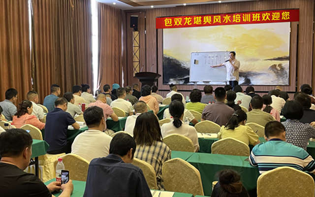 重庆风水培训班